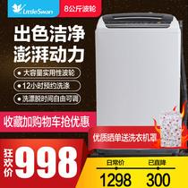 Littleswan/小天鹅TB80-V1059H家用8公斤kg全自动波轮洗衣机正品