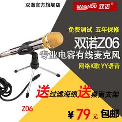 BINUO&middotE 双诺 Z06电脑笔记本台式机K歌唱吧电容麦克风语音话筒