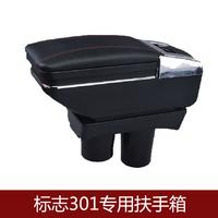 雪铁龙富康/新老爱丽舍/14爱丽舍/世嘉标志301专用汽车中央扶手箱