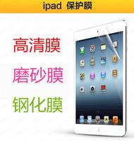 苹果ipad5 air贴膜ipad4 mini2屏幕保护膜ipaid3高透ipd2防刮apid