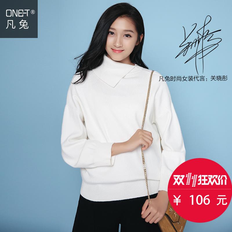 凡兔女装韩版2016冬季关晓彤同款白色毛衣女套头修身高领针织外套