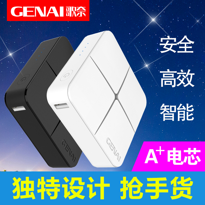 歌奈 A41迷你龟纹10000毫安手机充电宝移动电源 安全可靠值得信赖