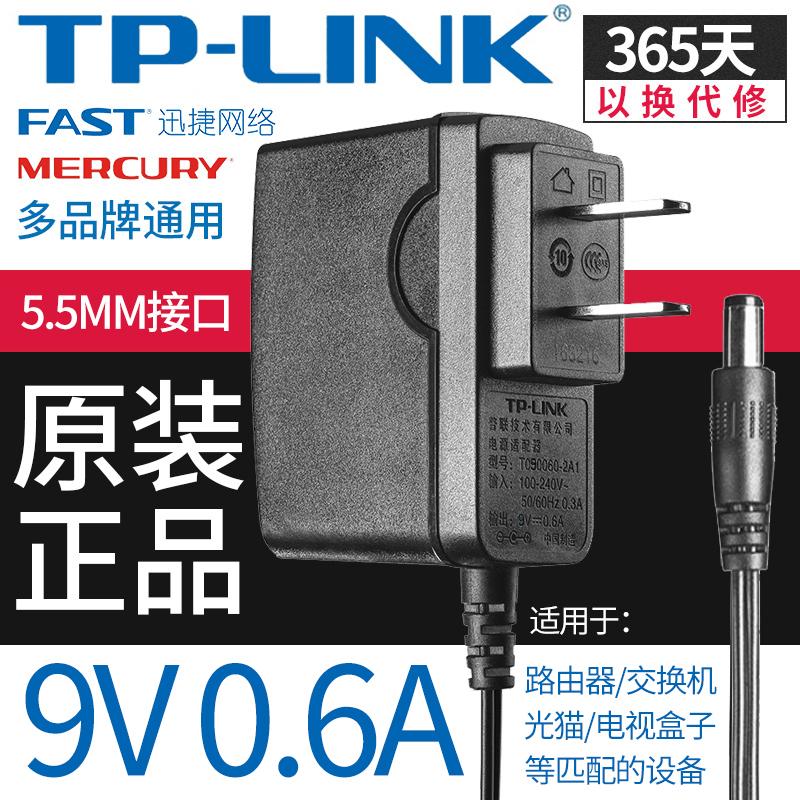TPLINK普联水星迅捷无线路由器电源 电源适配器 电源线监控音响充电器 非腾达12V5V1A2A3A通用