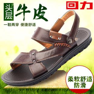 回力男鞋夏季男士真皮凉鞋凉拖鞋两用防滑沙滩鞋透气潮鞋子