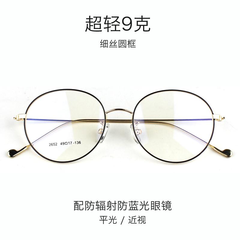 细框圆形眼镜框女韩版潮防辐射防蓝光平光镜配近视眼镜男成品复古