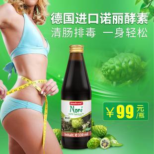 诺丽果酵素原液德国进口medicura天然有机正品排毒330ml诺丽果汁