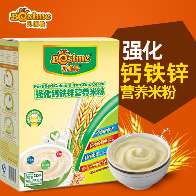 贝斯美 强化钙铁锌婴儿营养米粉 宝宝辅食 富含DHA婴幼儿米糊
