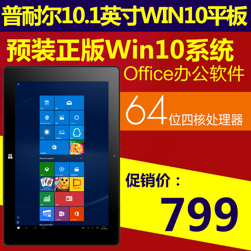 Ployer/普耐尔 MOMO10W WIFI 32GB 10.1英寸英特尔四核WIN10平板
