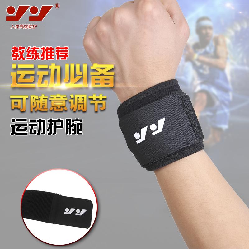 可调节运动加压护腕男女手腕套篮球护腕羽毛球乒乓球排球防止扭伤