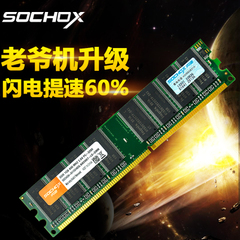 闪驰 台式机内存条DDR400 1G 电脑一代内存 兼容333 266 512