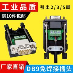 串口头DB9免焊接头 插头9针转接线端子RS232接头COM口 公头 母头