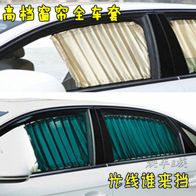 Winning new Ford / Mondeo / Focus hatchback / sedan dedicated luxury car venetian blinds curtains