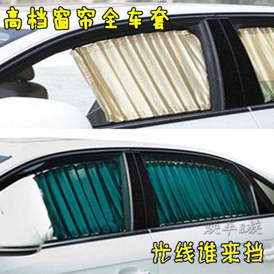 Winning new Ford / Mondeo / Focus hatchback / sedan dedicated luxury car venetian blinds curtains