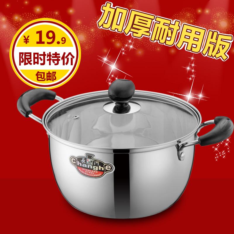 加厚不锈钢锅 家用不锈钢汤锅小锅子 不粘奶锅燃气电磁炉通用锅具图片