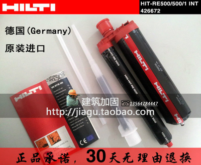Hilti anchor adhesive glue HITRE500 Germany imported genuine protection anchorage year's end presses 135 yuan