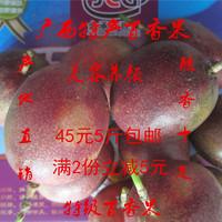 广西新鲜特级百香果 鸡蛋果 西番莲现货 5斤45元包邮