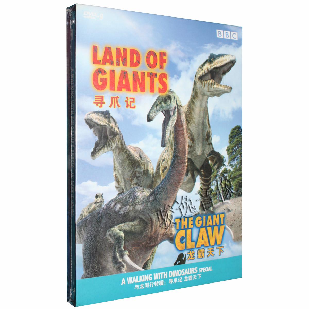 正版包邮 bbc纪录片dvd影碟片 与恐龙同行:寻爪记.龙霸天下 d9图片
