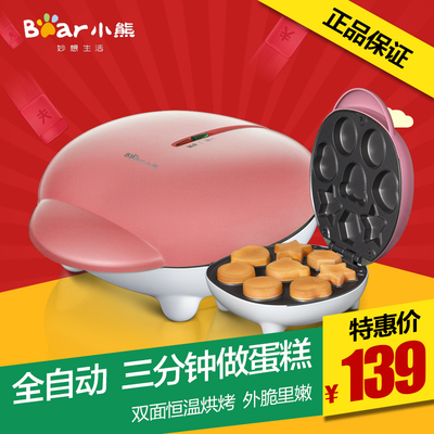 Bear / Bear DGJ-C6111 multifunction machine automatic home cake baking pan genuine mail