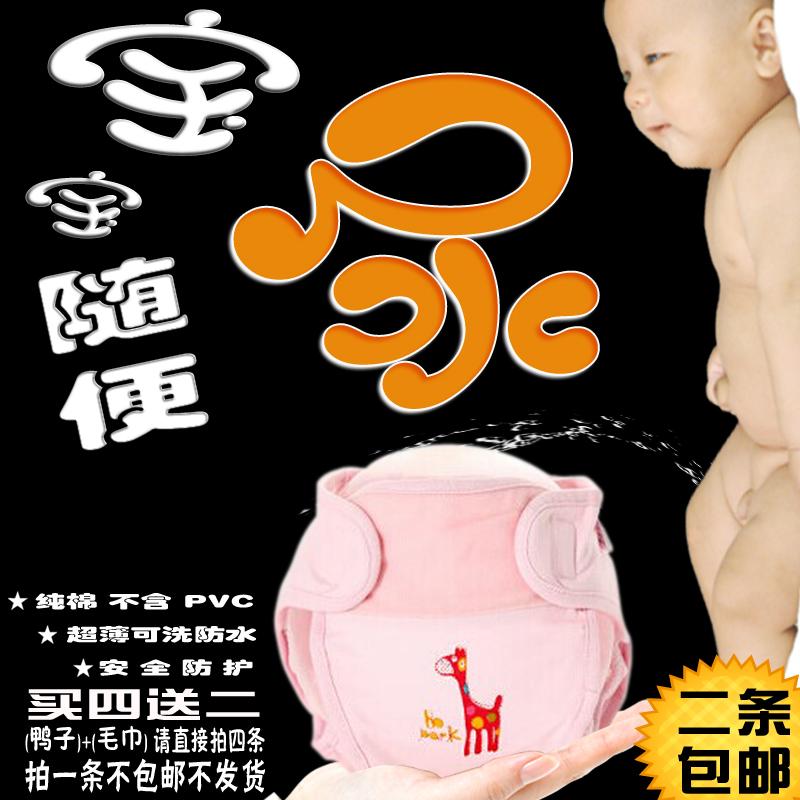 贝贝帕克 透气全棉可洗婴儿尿布裤防漏隔尿布尿裤 防水尿布兜