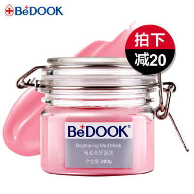 Brightening Mud Mask 220g flour BEDOOK antioxidant moisturizer brightens the complexion whitening mud mask