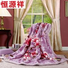 恒源祥毛毯被子拉舍尔毯9斤双层冬用厚保暖盖毯双人床单毯子正品图片
