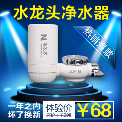Net music and more non-household faucet water filter direct drinking water machine water purifier filter genuine mail