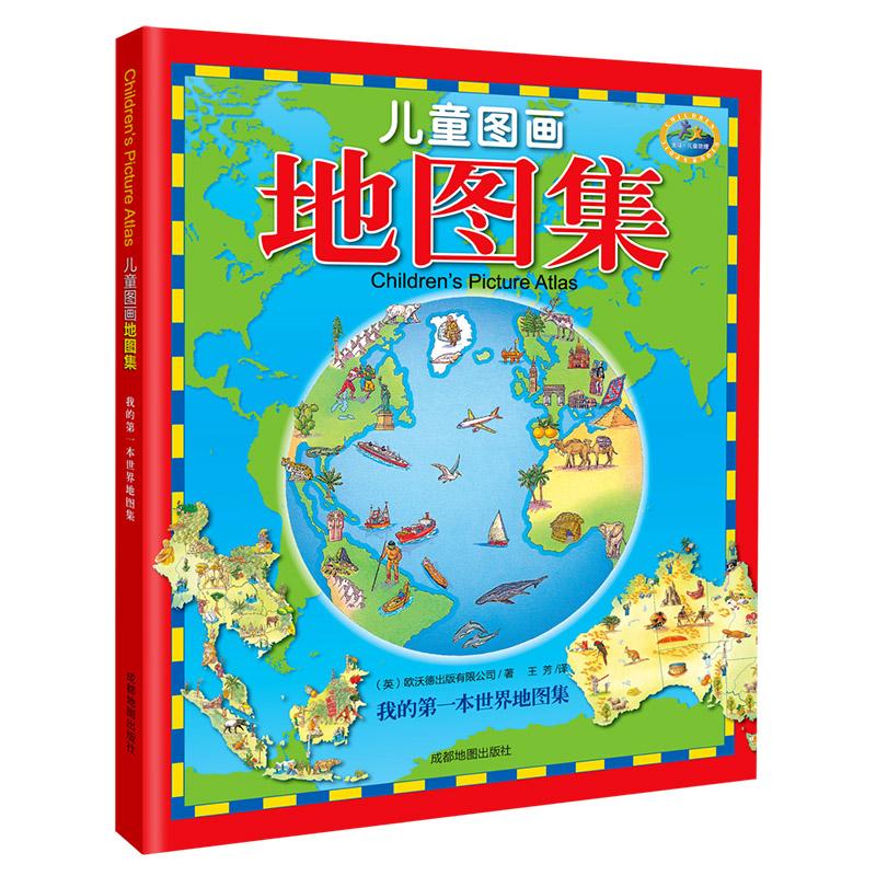 手绘卡通插画绘本故事书籍基础地理百科知识启蒙科普