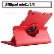 苹果mini2代旋转皮套ipadmini3保护套迷你1皮套mini2外壳超薄