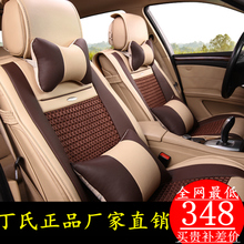 Car seats four seasons general new summer ice silk camry accord the lang GT reiz teana RAV4 seat cushion