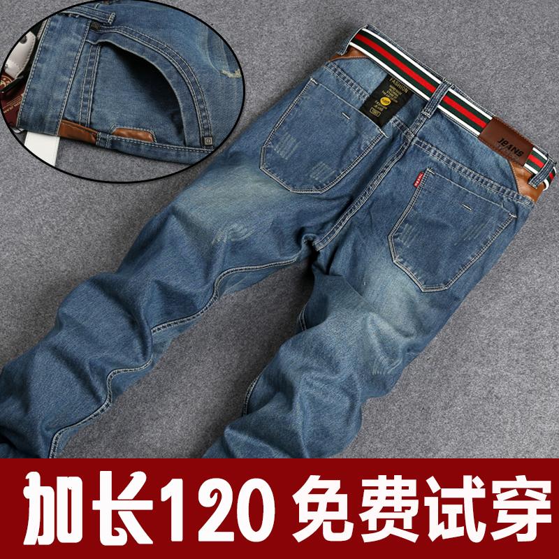 男士牛仔裤男秋冬款修身直筒秋季青年长裤加长版120cm高个子男裤
