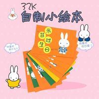 智颜宝贝幼儿园作业自制绘本diy自制故事书兔子动物生日填色画