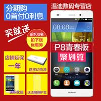 送话费电源壳膜分期免息0首付Huawei/华为 P8青春版公开电信4G手