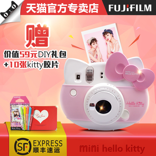 现货 富士拍立得instax mini Hello Kitty 40周年照相机 一次成像