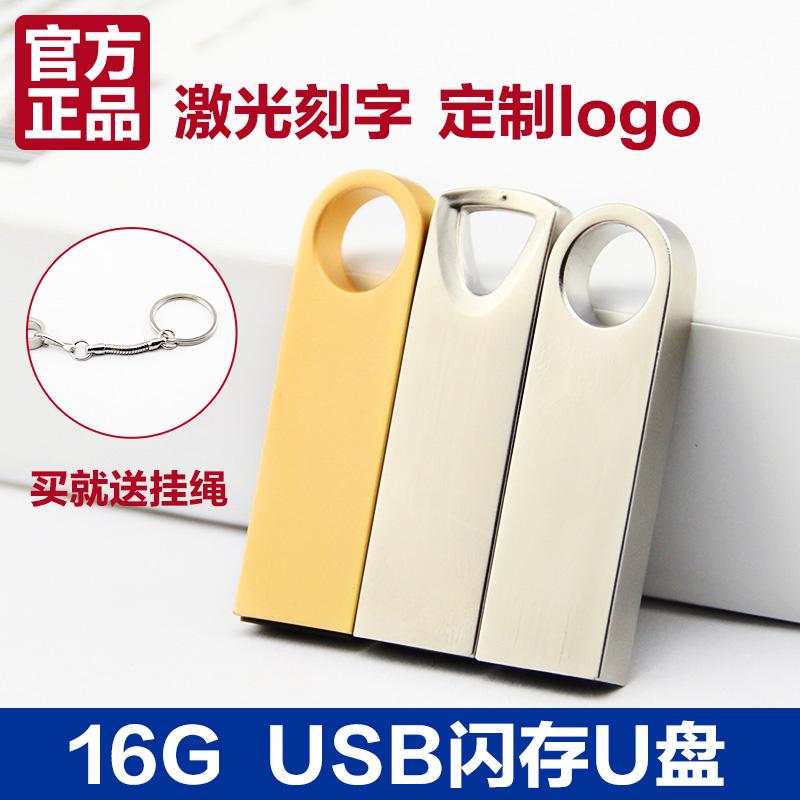 U盘 16G正品包邮 个性可爱创意U盘定制logo 迷你金属U盘16G 高速