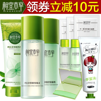 Genuine cheap herbal extracts more than four times cleanser / toner / moisturizing lotion whitening skincare kit