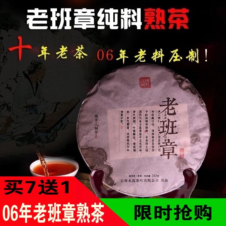 老班章普洱茶熟茶 357g饼茶古树茶叶云南七子饼茶5年-10年 特级