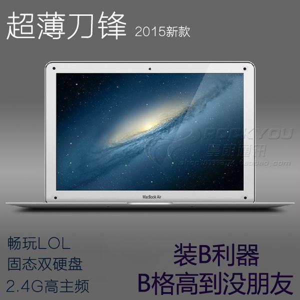 二手苹果笔记本电脑 14寸双核固态硬盘金属i5超薄游戏超级上网本