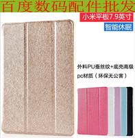 批发小米平板2保护套超薄小米平板保护壳米pad防摔休眠7.9寸皮套