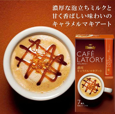 日本原装AGF Blendy CAFE LATORY醇厚焦糖玛奇朵速溶咖啡7本