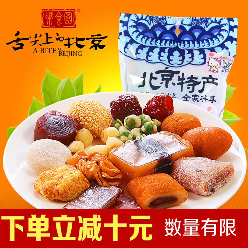 【御食园 大礼包500g】北京特产美味休闲零食小吃传统糕点心总汇