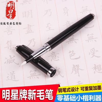 小楷新毛笔书法入门字帖专用书法软笔钢笔式毛笔自来水软头笔包邮