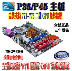 G41 upgrade new XL775-771 P35, P45 motherboard support dual quad-core cpu5148 5345 5420