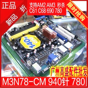 New! ASUS 780G M3N78-AM complete works set the motherboard supports AM3 M4N78 940 AM2 CPU