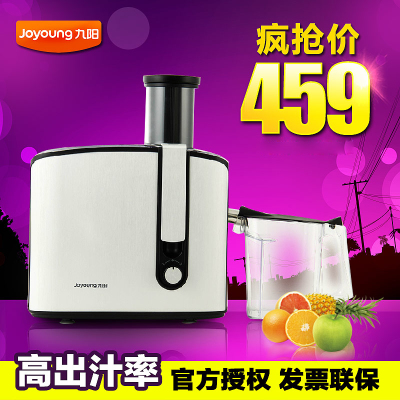 Joyoung / Joyoung JYZ-A500 multifunction juicer juice large-caliber machine authentic UNPROFOR