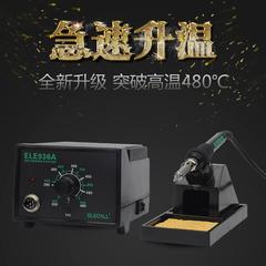 伊莱科 70W大功率936A防静电焊台可调温恒温电焊台维修电烙铁套装