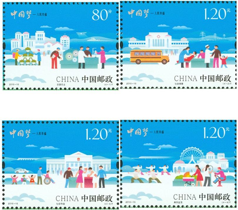 中国梦二大板票_2015-15《中国梦——人民幸福》特种邮票套票1套4枚 拍多给方联