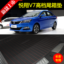 2014 changan yue xiang V7 trunk mat changan yue xiang V7 tail box pad farce import from special trunk mat