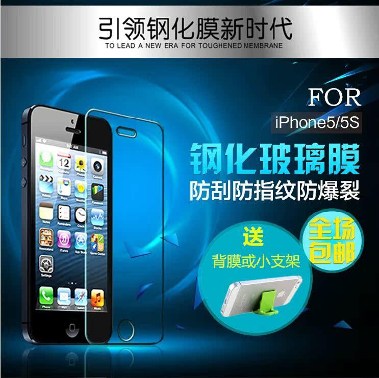 i5钢化玻璃膜 苹果5代 5s手机高清贴膜前后背膜 5C保护膜 包邮