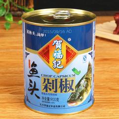 贺福记鱼头青剁椒900g 湖南特产剁辣椒蒸鱼辣椒酱拌饭剁椒酱
