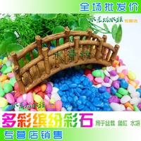 鱼缸水族箱造景装饰彩色石子 彩砂底砂 多肉花盆栽装饰石子500g